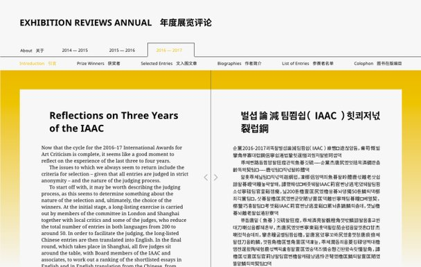 Exhibition Reviews Annual, 2016–2017